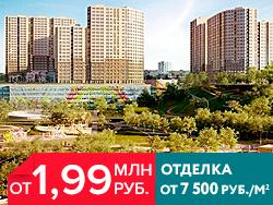 Квартал комфорт-класса «Новые Котельники» Квартиры с отделкой.